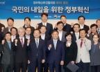 국민의 내일을 위한 정부혁신추진협의회