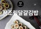 """[뚝딱 한끼] """"옆구리 터질 걱정 No~""""…'심플' 달걀김밥"""