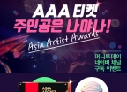 """머투 채널 구독하면 """"AAA 티켓 주인공은 나야나~!"""""""