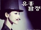 '남친 성매매 기록 조회' 유흥탐정 잡고보니…