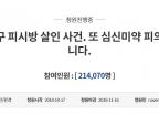 """""""또 심신미약자?"""" '강서구 PC방 살인사건' 청원 21만 넘어"""