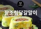 [뚝딱 한끼] 반찬계의 스테디셀러…'장조림달걀말이'