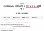 '강서구 PC방 살인' 이틀만에 최다 청원…심신미약 인정은 어려울듯
