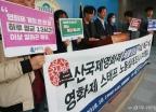 부산국제영화제 체불임금 지급 촉구 기자회견