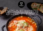 [뚝딱 한끼] 얼큰한 국물맛… 명란 '톡톡' 순두부찌개