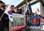 보수단체, 백두칭송위 결성 규탄 집회