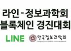 라인, 12월 블록체인 경진대회개최…디앱 개발 생태계 조성 앞장