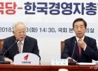 자유한국당-한국경영자총연합회 일자리 정책간담회
