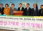 바른미래-민주평화-정의당, 연동형비례대표제 도입 촉구