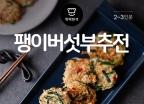"""[뚝딱 한끼] """"아이들 입맛에도 굿""""…쫄깃쫄깃 '팽이버섯전'"""