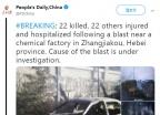 """中, 화학공장 앞 폭발사고…""""줄서 있던 트럭들에 불 옮겨붙어"""""""