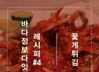 [바다정보다잇다]껍질채 바사삭 '꽃게튀김' 레시피