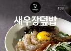 [뚝딱 한끼] 취향저격 '새우장덮밥'