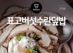 [뚝딱 한끼] 자연을 담은 한그릇…'표고수란덮밥'