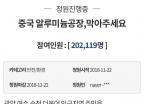 """""""중국 알루미늄 공장 막아주세요"""", 靑 청원 20만 돌파"""