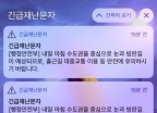 """행안부 긴급재난문자 발송 """"내일 아침 수도권 빙판길 예상"""""""