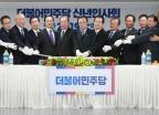 민주당, 2019 기해년 신년인사회