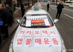 청와대 항한 택시업계