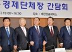 경제단체장들 만난 홍남기 부총리