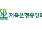 """연봉 줄인다니 """"회장 안 해""""…저축은행중앙회장 얼마나 받길래"""