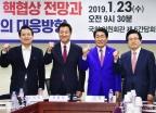 한자리 모인 자유한국당 당권주자 4인
