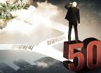 """은행원 55세 '명퇴', 53세 '희망퇴직'…""""50세부터 퇴직 준비"""""""