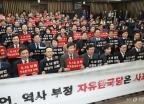 민주당 '5.18 망언 자유한국당 사죄하라'