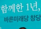 손학규, 바른미대당 창당 1주년 기자간담회