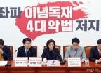 자유한국당,'좌파 이념독재 4대악법 저지' 긴급 대책회의