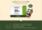 위메프 '반값특가' 시작…1만원 넘으면 50% 아니다?
