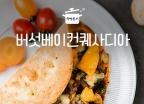 """[뚝딱 한끼] 집에서 즐기는 멕시칸 요리… """"버섯퀘사디아"""""""