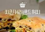 [뚝딱 한끼] 피크닉 도시락 '인싸' 메뉴… 치킨커리샌드위치