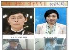 3년만에 공개수사 '부산 신혼부부 실종사건'은?