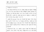"""유인석 사과문 """"'경찰총장' 친분 있을 뿐 청탁 없었다""""(전문)"""