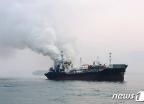 여수 해상서 석유제품운반선 화재… 진화·수색 작업중
