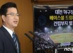대전 새 야구장, 한밭종합운동장 선정…예산 1360억원