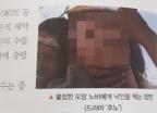 """교학사 한국사 교재에 盧 비하 '일베' 사진이…""""사죄""""(사과문)"""