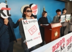 청년단체 'KT 채용비리, 5G 속도로 수사하라'