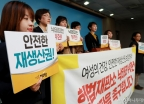 '낙태죄는 위헌'