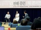윤지오, '13번째 증언' 북 콘서트 개최