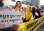 '세월호 참사 책임자 수사 처벌 촉구'