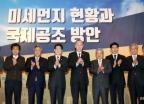 전경련, 미세먼지 현황과 국제공조 방안 세미나 개최