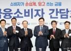 금융위, 금융소비자 간담회 개최