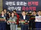 자유한국당 비상의원총회