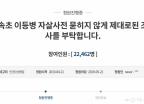 """육군 일병 속초 화장실에서 숨진 채 발견…""""진실 밝혀달라"""" 靑 청원"""