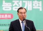 '사람중심 농정개혁' 토론회 개최