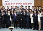 자유한국당 소상공인 살리기 경제특위 임명장 수여식