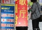 '환율 급등' 원화가치 1년 7개월만에 최저치