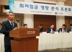 고용노동부, 최저임금 영향 분석 토론회 개최