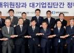 대기업집단간 정책간담회 개최한 김상조 위원장